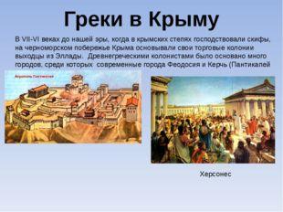 Греки в Крыму В VII-VI веках до нашей эры, когда в крымских степях господств