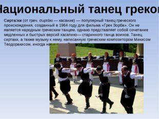 Национальный танец греков Сирта́ки(отгреч.συρτάκι— касание)— популярный
