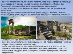 Греческие поселения в Крыму начали появляться во второй половине VII века до