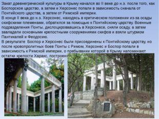 Закат древнегреческой культуры в Крыму начался во II веке до н.э. после того,