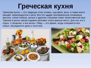 Греческая кухня Греческая кухня— это традиции плюс оливки, сыр фета, вино, а
