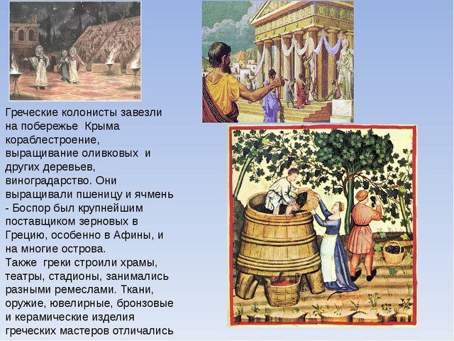 Греческие колонисты завезли на побережье Крыма кораблестроение, выращивание...