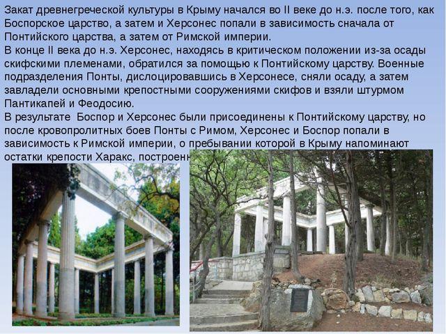 Закат древнегреческой культуры в Крыму начался во II веке до н.э. после того,...