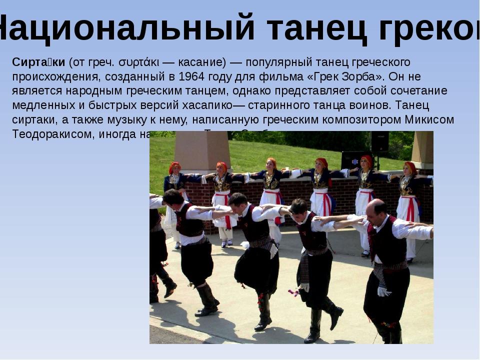 Национальный танец греков Сирта́ки(отгреч.συρτάκι— касание)— популярный...