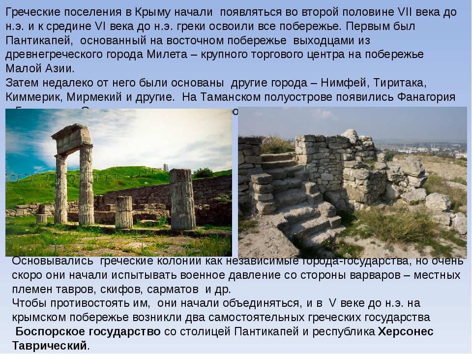 Греческие поселения в Крыму начали появляться во второй половине VII века до...