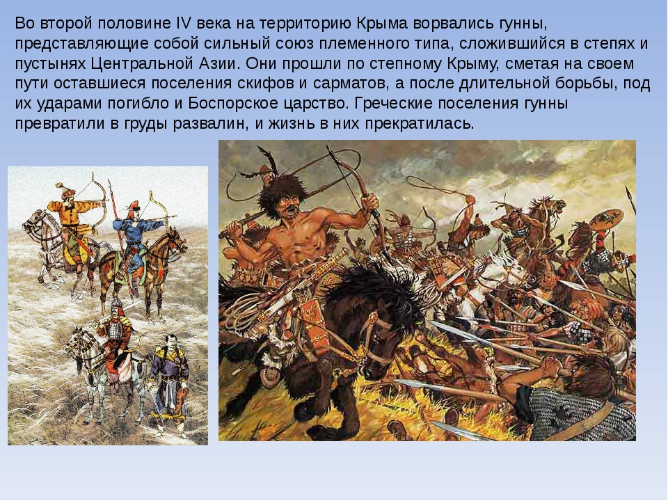 Во второй половине IV века на территорию Крыма ворвались гунны, представляющи...