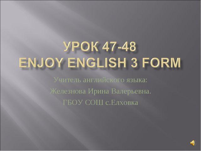 Учитель английского языка: Железнова Ирина Валерьевна. ГБОУ СОШ с.Елховка