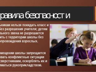 3. Школьникам нельзя покидать класс и школу без разрешения учителя; детям на