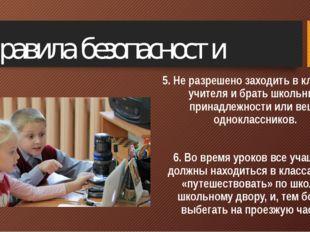 5. Не разрешено заходить в класс без учителя и брать школьные принадлежности