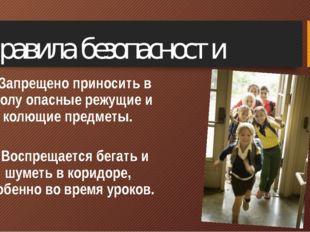 7. Запрещено приносить в школу опасные режущие и колющие предметы. 8. Воспре