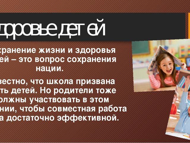 Здоровье детей Сохранение жизни и здоровья детей – это вопрос сохранения наци...