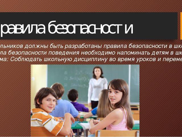 Правила безопасности Для школьников должны быть разработаны правила безопасно...