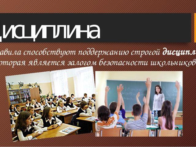 Дисциплина Эти правила способствуют поддержанию строгой дисциплины – которая...