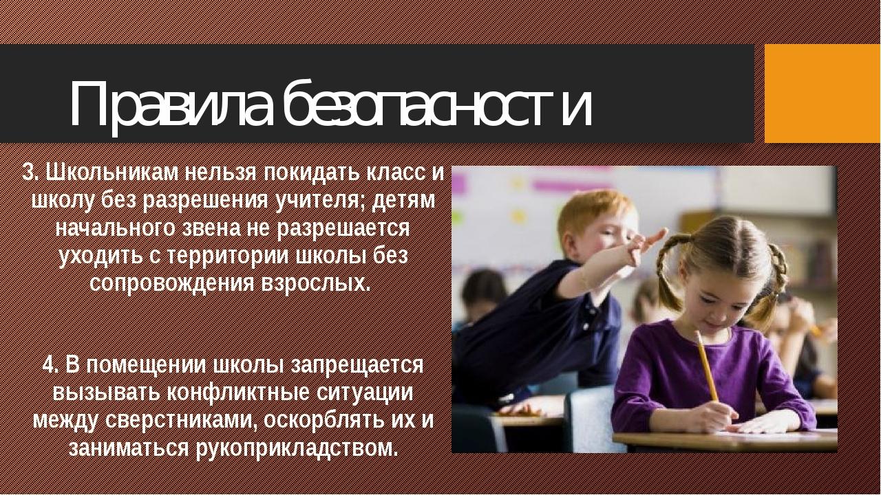 3. Школьникам нельзя покидать класс и школу без разрешения учителя; детям на...