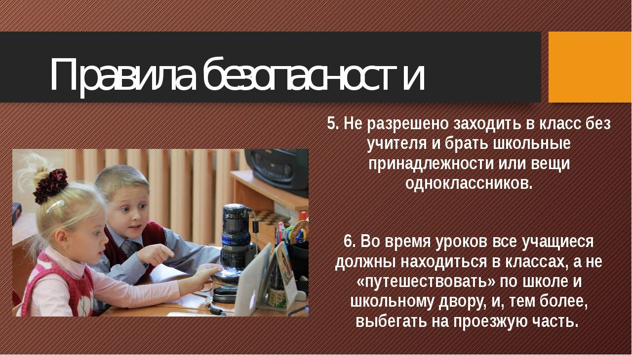 5. Не разрешено заходить в класс без учителя и брать школьные принадлежности...