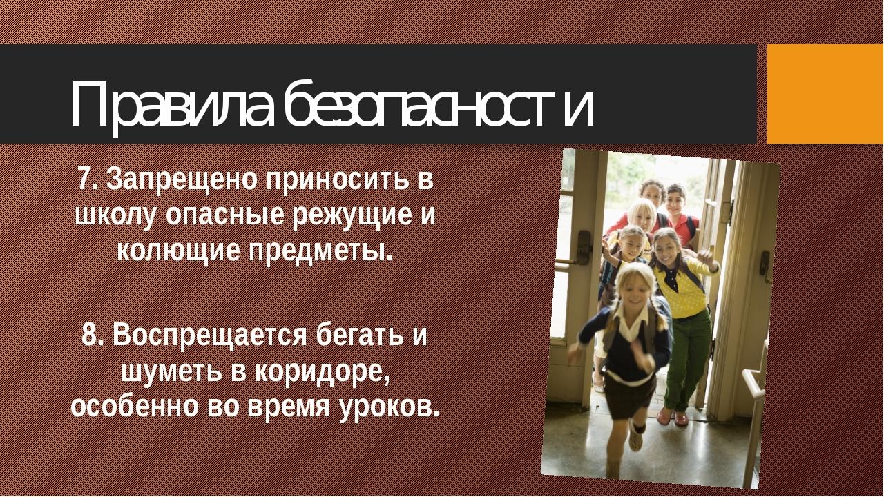 7. Запрещено приносить в школу опасные режущие и колющие предметы. 8. Воспре...