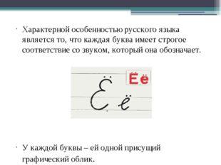 Характерной особенностью русского языка является то, что каждая буква имее