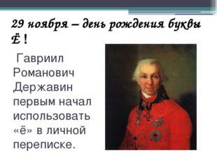 Гавриил Романович Державин первым начал использовать «ё» в личной переписке.
