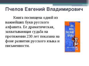 Пчелов Евгений Владимирович Книга посвящена одной из важнейших букв русского