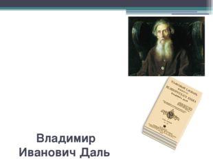 Владимир Иванович Даль В 1863 - 1866 гг., Владимир Иванович Даль в первом «Т