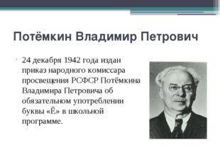 Потёмкин Владимир Петрович 24 декабря 1942 года издан приказ народного комисс