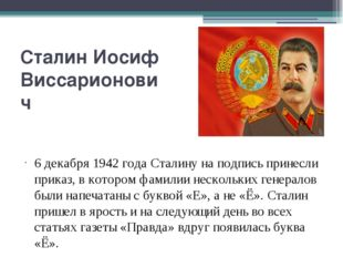 Сталин Иосиф Виссарионович 6 декабря 1942 года Сталину на подпись принесли пр