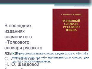 В последних изданиях знаменитого «Толкового словаря русского языка» С. И. Ож