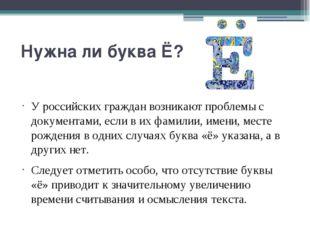Нужна ли буква Ё? У российских граждан возникают проблемы с документами, если