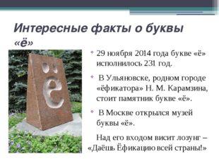 Интересные факты о буквы «ё» 29 ноября 2014 года букве «ё» исполнилось 231 го