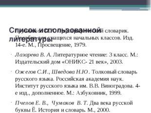 Список использованной литературы Грушников П.А. Орфографический словарик. По