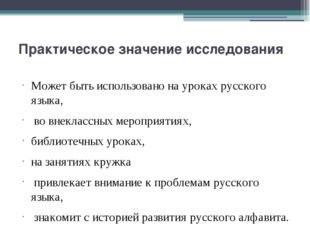 Практическое значение исследования Может быть использовано на уроках русского