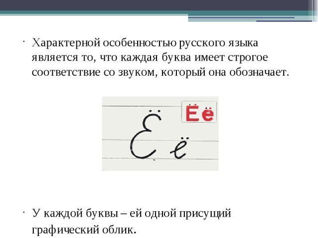 Характерной особенностью русского языка является то, что каждая буква имее...