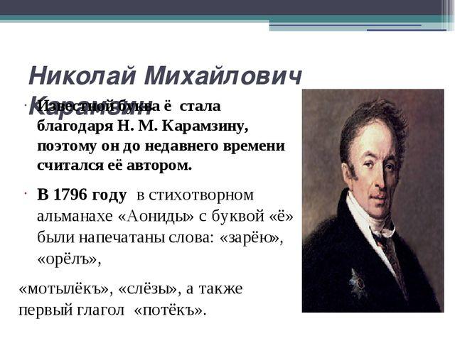 Николай Михайлович Карамзин Известной буква ё стала благодаря Н. М. Карамзину...