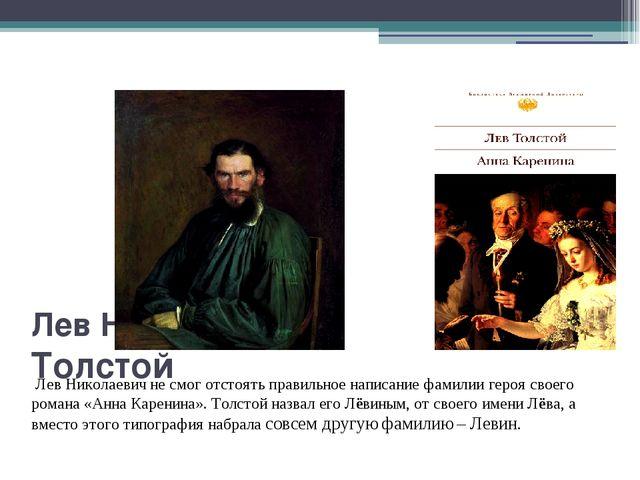 Лев Николаевич Толстой Лев Николаевич не смог отстоять правильное написание...