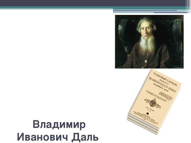 Владимир Иванович Даль В 1863 - 1866 гг., Владимир Иванович Даль в первом «Т...