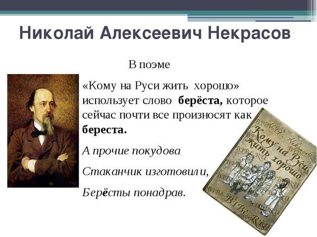 Николай Алексеевич Некрасов В поэме «Кому на Руси жить хорошо» использует сло...