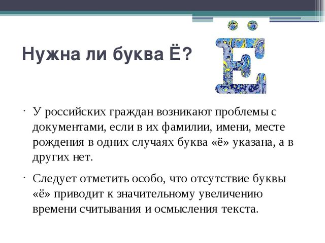 Нужна ли буква Ё? У российских граждан возникают проблемы с документами, если...