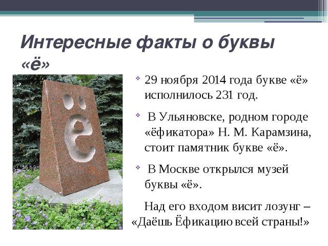 Интересные факты о буквы «ё» 29 ноября 2014 года букве «ё» исполнилось 231 го...
