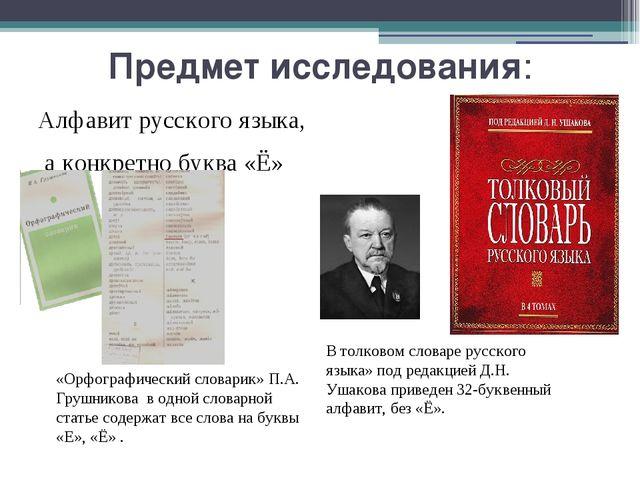 Предмет исследования: Алфавит русского языка, а конкретно буква «Ё» «Орфограф...