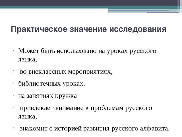 Практическое значение исследования Может быть использовано на уроках русского...
