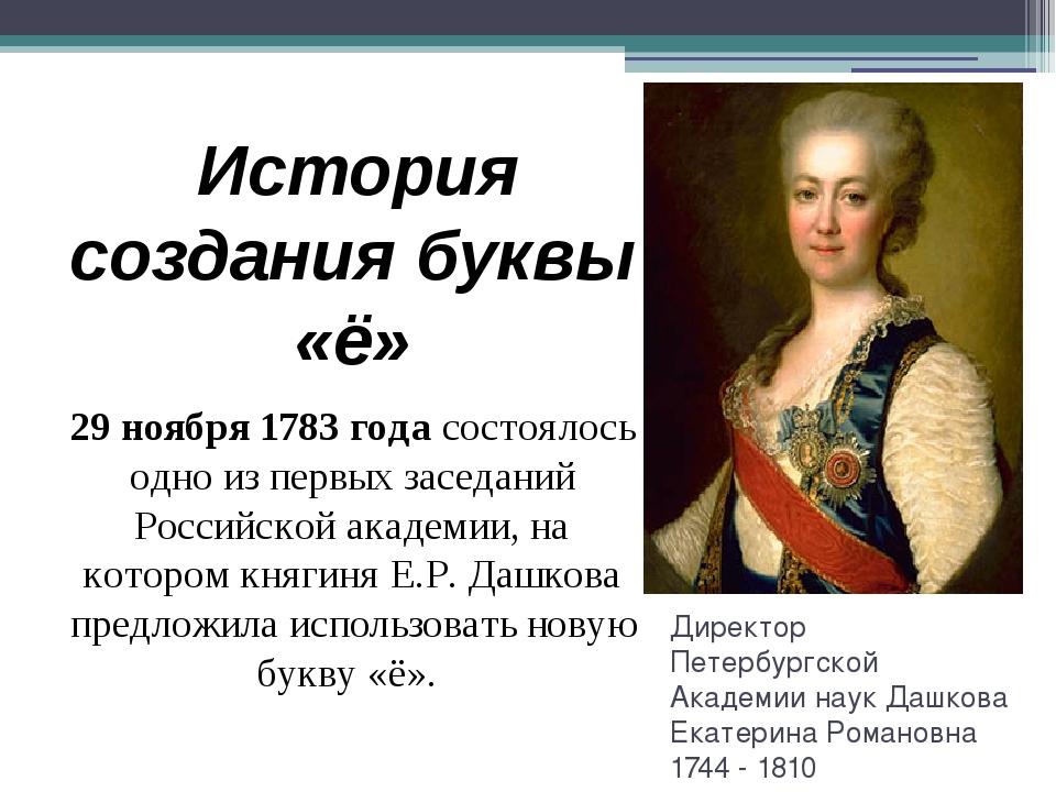Директор Петербургской Академии наук Дашкова Екатерина Романовна 1744 - 1810...