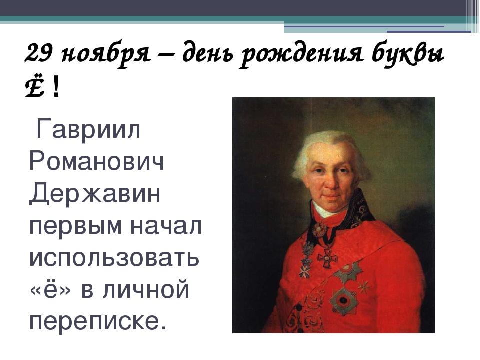 Гавриил Романович Державин первым начал использовать «ё» в личной переписке....