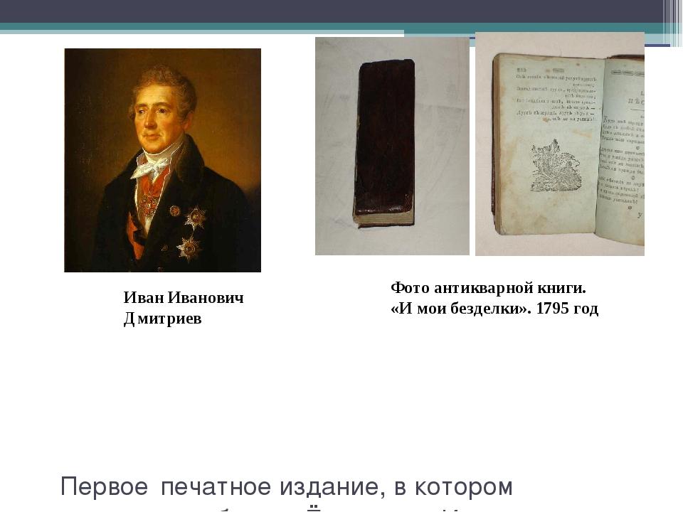 Первое печатное издание, в котором встречается буква «Ё» - книга Ивана Ивано...
