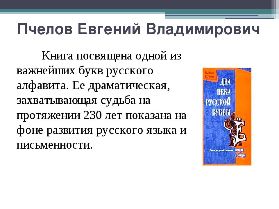 Пчелов Евгений Владимирович Книга посвящена одной из важнейших букв русского...