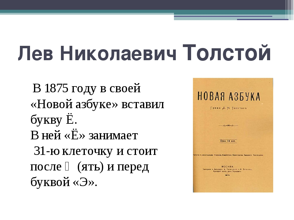 Лев Николаевич Толстой В 1875 году в своей «Новой азбуке» вставил букву Ё. В...