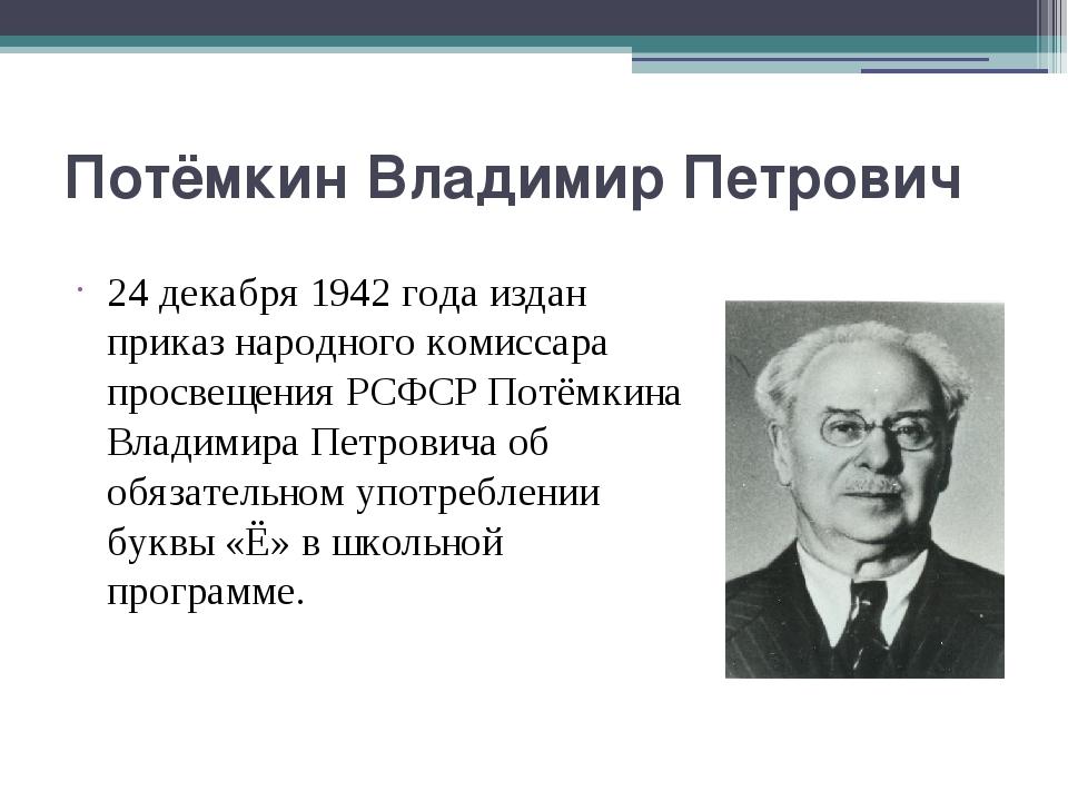 Потёмкин Владимир Петрович 24 декабря 1942 года издан приказ народного комисс...