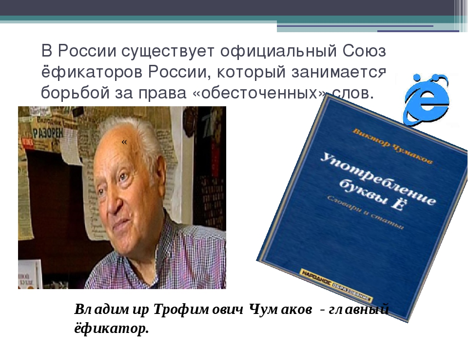 В России существует официальный Союз ёфикаторов России, который занимается бо...