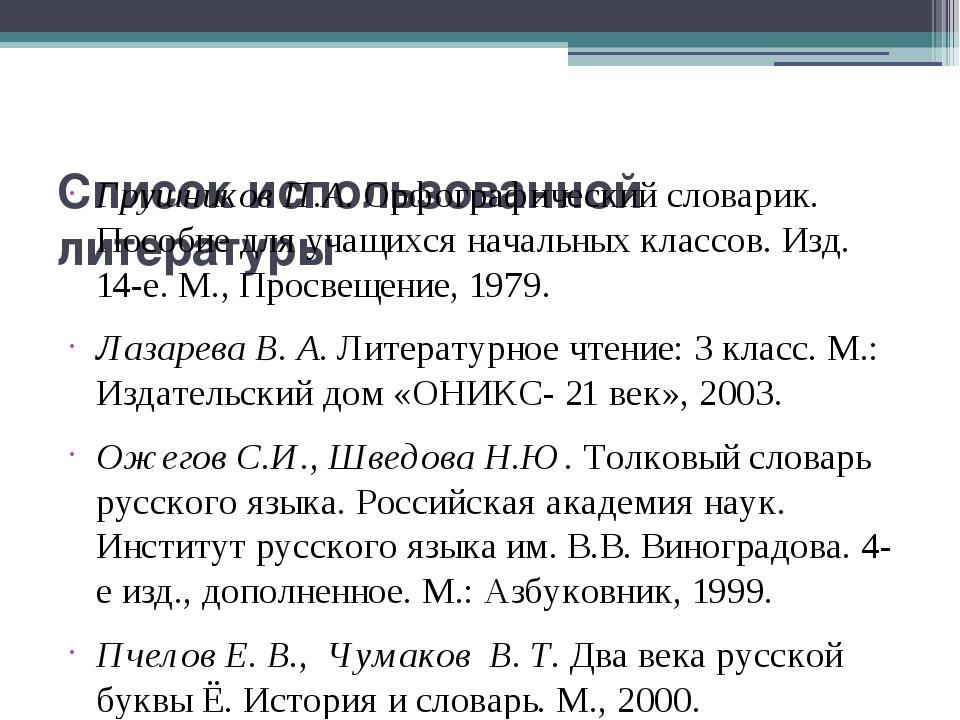 Список использованной литературы Грушников П.А. Орфографический словарик. По...