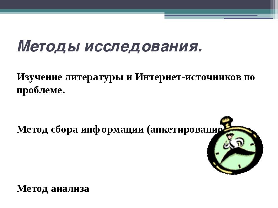 Методы исследования. Изучение литературы и Интернет-источников по проблеме. М...