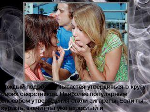 Каждый подросток пытается утвердиться в кругу своих сверстников. Наиболее по